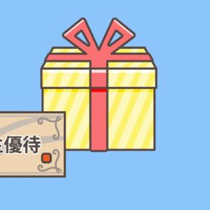 【初心者の投資】日本の個別株 ほんの少しの株主優待も楽しみの一つ