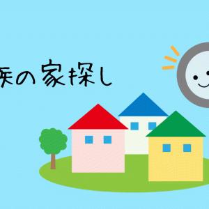 【転勤族の新居選び】少ない時間で条件のいい家を見つけるためには