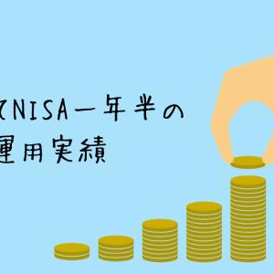 アラフィフからのつみたてNISA 楽天証券一年半の運用実績