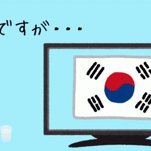 一年遅れの第四次韓流ブーム 遅ればせながら韓流ドラマで一家団欒
