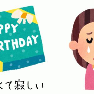 嬉しくて寂しい誕生日会 家族そろって祝ってもらうのは最後になる?
