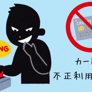 クレジットカードが不正利用された!発覚・停止〜再発行(楽天カード)