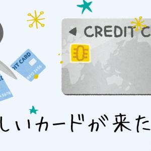 新しいクレジットカードが到着!登録内容変更の確認は忘れずに