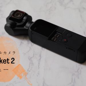 旅行におすすめな小型ジンバルカメラ「DJI Pocket 2」レビュー。手ブレの少ない動画撮影が可能に!