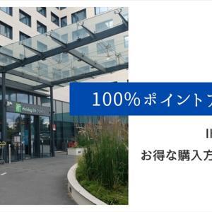 【2021年】日本時間6月11日12:59まで!IHGポイント購入で100%ポイントアップキャンペーン。お得な購入方法と使い方など