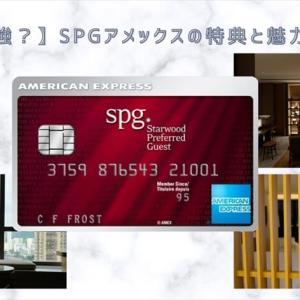 【期間限定】紹介による入会ポイントが66,000ポイント!SPGアメックスカードの特典と魅力について
