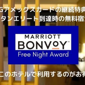 SPGアメックスカードの継続特典とチタンエリート到達時の無料宿泊。Marriott Bonvoy国内ホテルはどこで利用するのがお得?
