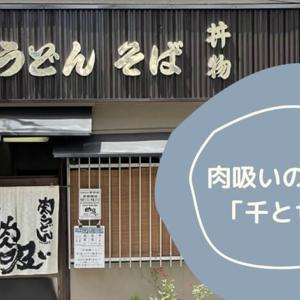 【大阪の美味しいお店】難波の絶品肉吸い!「千とせ」