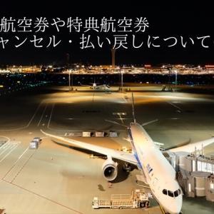 【2021年5月】ANA航空券や特典航空券の変更・キャンセル・払い戻しについてのまとめ
