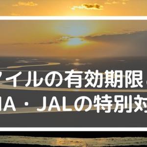 【2021年5月】マイルの有効期限とANA・JALの特別対応