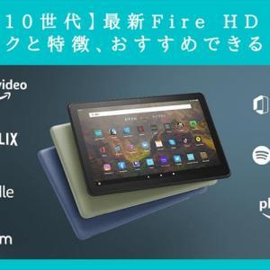 【第10世代】最新Fire HD 10が5月26日に発売予定。スペックと特徴、おすすめできる人は?