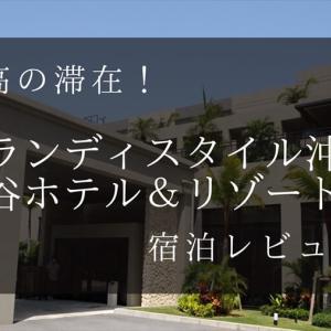 最高の滞在!グランディスタイル沖縄読谷ホテル&リゾートの宿泊レビュー。ゆったり過ごしたい方におすすめ