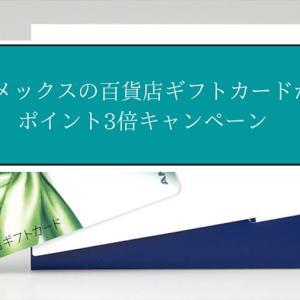 【5月31日まで】アメックスの百貨店ギフトカードがポイント3倍。SPGアメックスカード利用なら100円につき9ポイント!