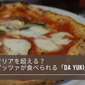【京都の美味しいお店】本場イタリアを超える?最高のピッツァが食べられる「Da Yuki」