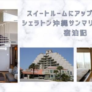 スイートルームにアップグレード!シェラトン沖縄サンマリーナリゾート宿泊記