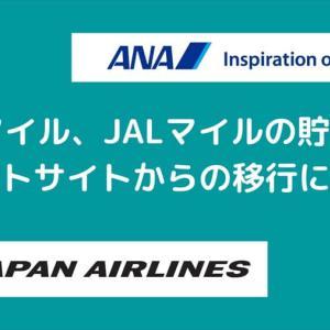 【2021年】ANAマイル、JALマイルの貯め方とポイントサイトからの移行について