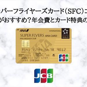 ANAスーパーフライヤーズカード(SFC)ゴールドはJCBがおすすめ?年会費とカード特典の比較