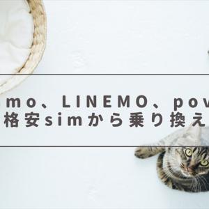 ahamo、LINEMO、povoの比較と格安simから乗り換える理由