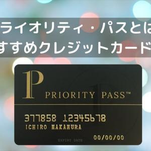 プライオリティ・パスとは?取得するのにおすすめなクレジットカード3選