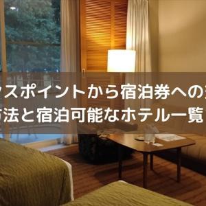プリンスポイントから宿泊券への交換・予約方法と宿泊可能なホテル一覧まとめ