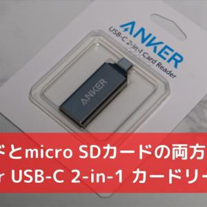 SDカードとmicro SDカードの両方に対応!Anker USB-C 2-in-1 カードリーダー