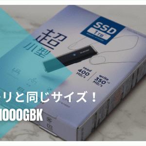 USBメモリと同じサイズでコンパクト!ELECOMの「ESD-EMN1000GBK」は小さい外付けSSDとしておすすめ