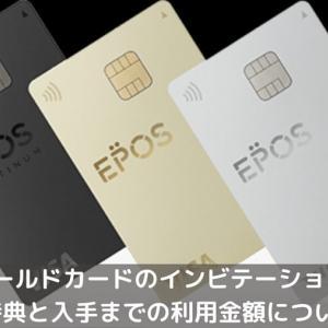 エポスゴールドカードのインビテーションを入手!特典と入手までの利用金額について