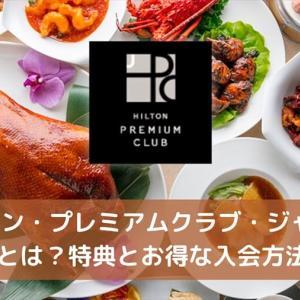 ヒルトン・プレミアムクラブ・ジャパン(HPCJ)とは?特典とお得な入会方法について