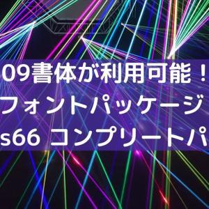 【6月23日11時まで】99%オフ!?109書体が利用可能なフォントパッケージ「Fonts66 コンプリートパック」がセール中