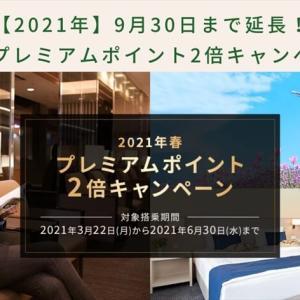 【2021年】9月30日まで延長!ANAプレミアムポイント2倍キャンペーン