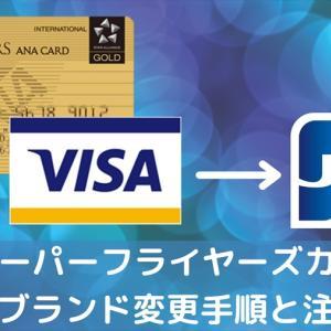 ANAスーパーフライヤーズカードの国際ブランド変更手順と注意点。VISAからJCBへ