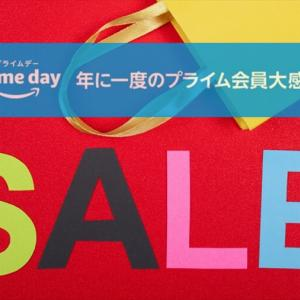 【6月22日まで】本日最終日!Amazonプライムデーが開催中