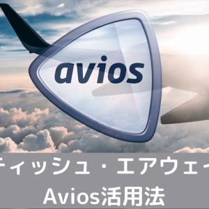 【2021年】ブリティッシュ・エアウェイズ(BA)のAvios活用法。JAL国内線特典航空券、ヨーロッパ短距離線をお得に発券?