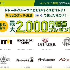 【7月31日まで】ドトールグループ利用で最大100%還元!?三井住友カードのVisaタッチ決済キャンペーン