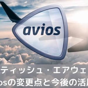 【2021年7月】ブリティッシュ・エアウェイズ(BA)のAviosが改悪。JAL国内線やヨーロッパ短距離線の特典航空券について