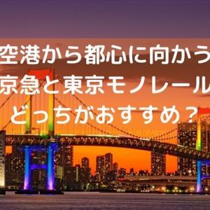 羽田空港から都心に向かうのは京急と東京モノレールどっちがおすすめ?