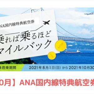 【8月〜10月】乗れば乗るほどマイルバックキャンペーン。ANA国内線特典航空券がお得!