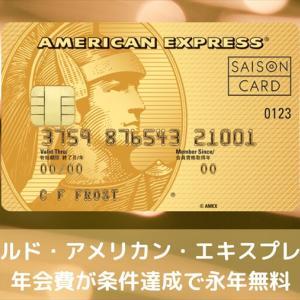 【2021年・期間限定】セゾンゴールド・アメリカン・エキスプレス・カードの年会費が条件達成で永年無料