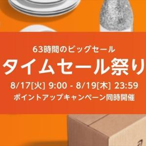 【2021年9月】Amazonタイムセール祭りが開催。9月25日9:00から9月27日23:59まで