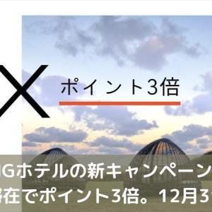 IHGホテルの新キャンペーン。3回の滞在でポイント3倍。12月31日まで