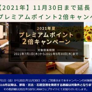 【2021年】11月30日まで延長!ANAプレミアムポイント2倍キャンペーン