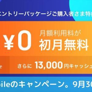 yu mobile(ワイユーモバイル)で13,000円キャッシュバックキャンペーン。10月1日まで