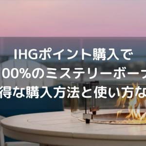 【2021年】IHGポイント購入で最大100%ミステリーボーナスキャンペーン。日本時間10月9日12:59まで。お得な購入方法と使い方など
