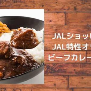 【2021年9月】JALショッピングでJAL特性オリジナルビーフカレーが再販!