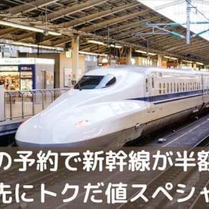 【2021年】新幹線が半額に!「お先にトクだ値スペシャル」は早めの予約がお得。12月15日まで