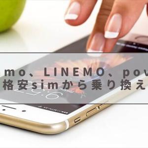 【2021年9月】ahamo、LINEMO、povoの比較と格安simから乗り換える理由