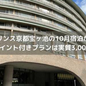 【2021年9月】ザ・プリンス京都宝ヶ池の10月宿泊がお得!10,000ポイント付きプランは実質3,000円相当?