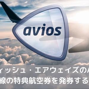 【2021年10月】ブリティッシュ・エアウェイズ(BA)のAviosでJAL国内線の特典航空券を発券するメリット