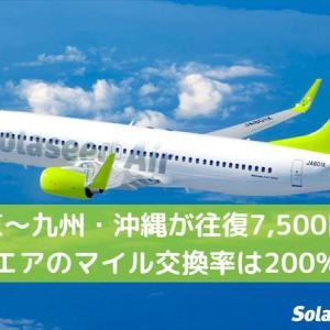 【2021年10月】東京~九州・沖縄が往復7,500円?ソラシドエアのマイル交換率は200%で超お得