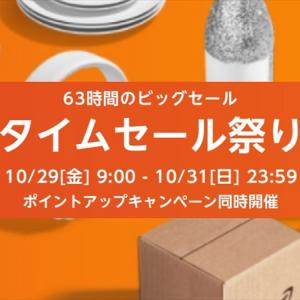 【2021年10月】Amazonタイムセール祭りが開催。10月29日9:00から10月31日23:59まで